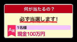 メルカリ現金100万円プレゼントキャンペーン