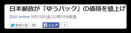 日本郵政が「ゆうパック」の価格を値上げ