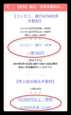 フリルのコンビニ決済、銀行ATMの決済手数料および、売上金の振込手数料の価格の変更のお知らせ