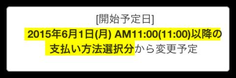 フリルのコンビニ、銀行ATM決済手数料の変更予定日