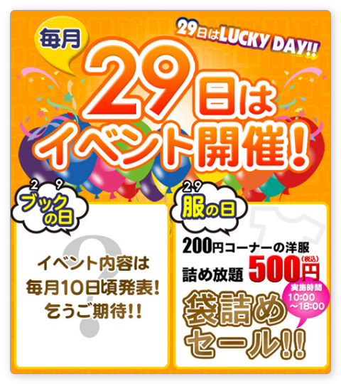 引用元:http://www.bookoff.co.jp/event/29.html