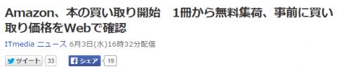 引用元:http://headlines.yahoo.co.jp/hl?a=20150603-00000083-it_nlab-sci