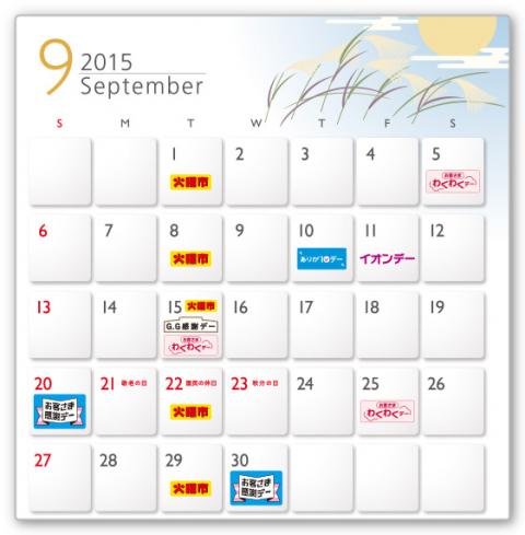 イオンカレンダー