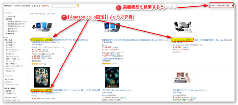 Amazon.co.jp限定