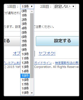 オークションアラート送信時刻の初期設定