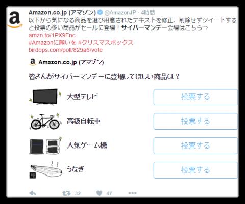 Amazon.co.jp公式Twitterサイバーマンデー