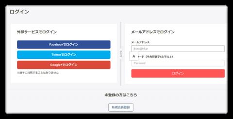 Web版フリルのログイン画面
