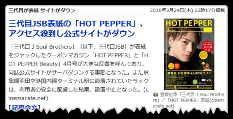 三代目 J Soul Brothers表紙のホットペッパーが話題