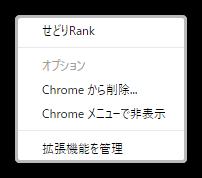せどりランクGoogleChrome拡張機能