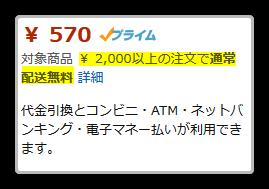 Amazon2000円以上の注文で通常配送料無料