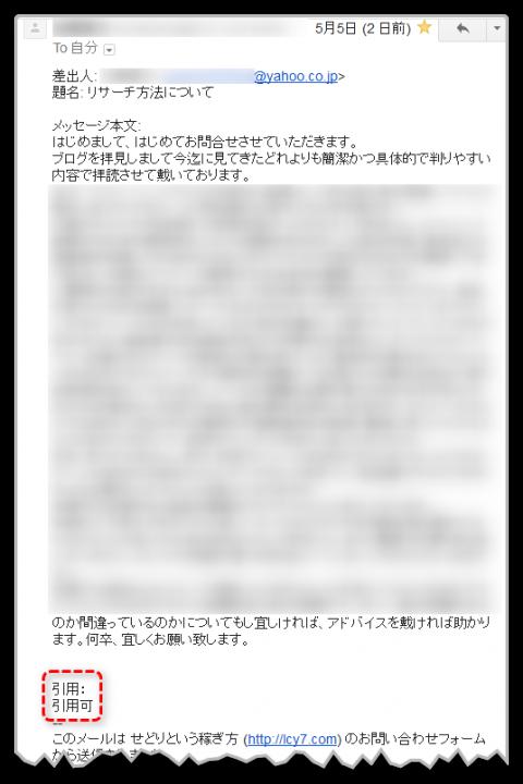 読者様からの質問メール
