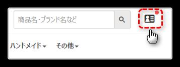 web版フリルのマイページ