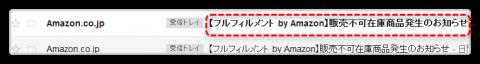 【フルフィルメント by Amazon】販売不可在庫商品発生のお知らせ