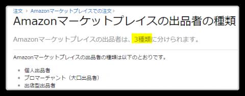 出典元URL:https://www.amazon.co.jp/gp/help/customer/display.html?nodeId=200132500