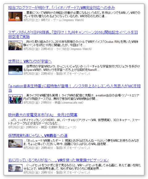 VR関連の話題 出典元:http://news.search.yahoo.co.jp/search?p=vr&ei=utf-8&fr=news_sw
