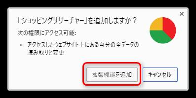 Chromeに拡張機能を追加