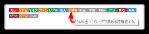 ショッピングリサーチャーからFBA料金シミュレーターに1クリックでアクセス可能