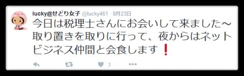 luckyのTwitter