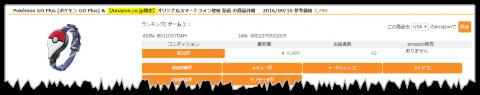 ポケモンGOプラスAmazon.co.jp限定