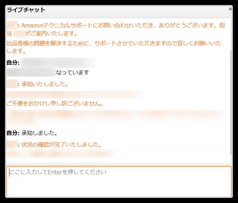 Amazonテクニカルサポートのライブチャット