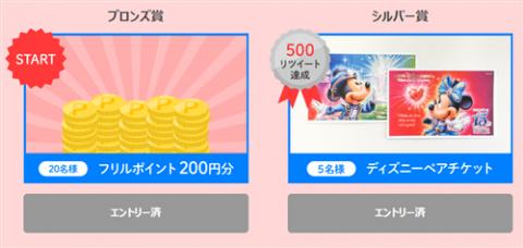 フリルのCM(山田孝之主演)リツイートキャンペーン