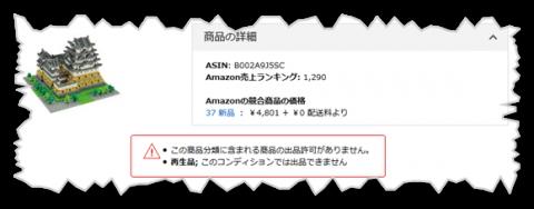 Amazonナノブロック出品制限