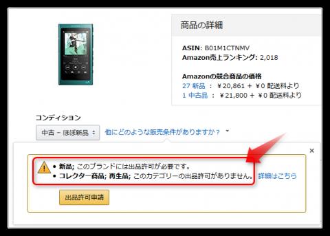 AmazonマーケットプレイスでSonyの家電が出品規制