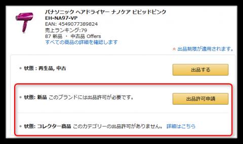 AmazonのPanasonic商品の出品規制