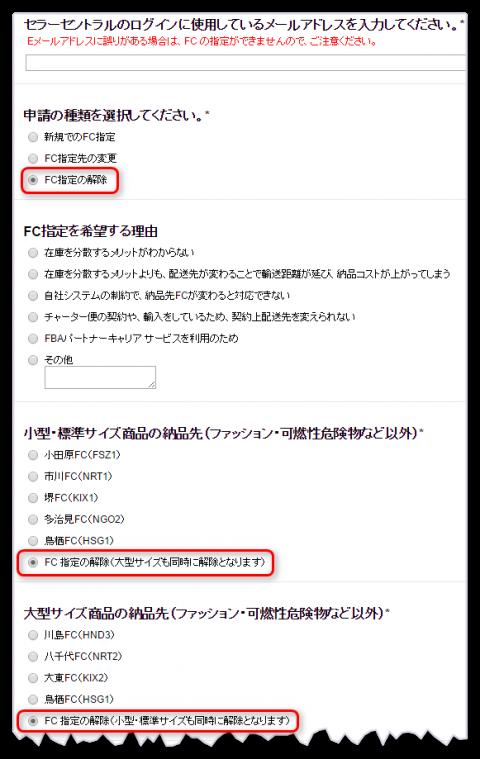 【フルフィルメント by Amazon】 納品先フルフィルメントセンター指定/指定解除のリクエストフォーム