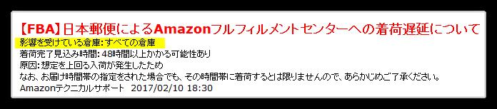 【FBA】日本郵便によるAmazonフルフィルメントセンターへの着荷遅延