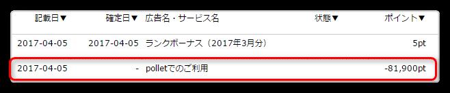 ハピタスポイント通帳