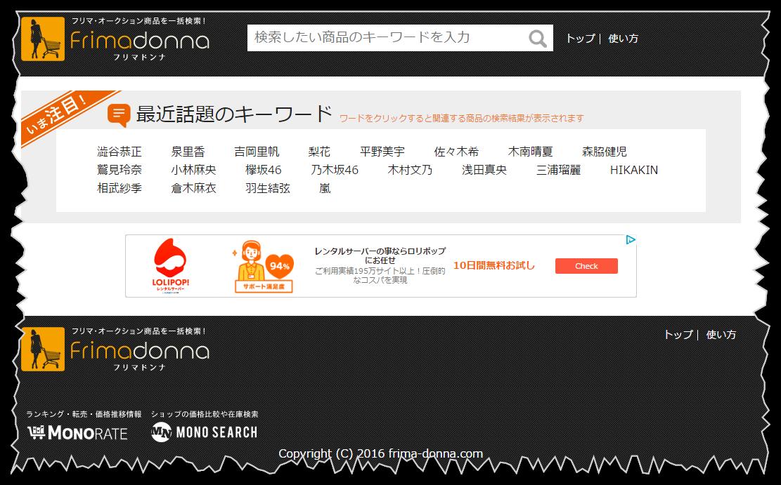 Frimadonna(フリマドンナ)のトップページ