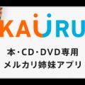メルカリカウルは本、CD、DVD、Blu-ray専用メルカリ姉妹フリマアプリ