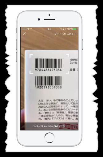 メルカリカウルの出品はアプリでバーコードを読み取るだけでOK