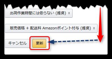 アマゾン在庫管理「設定:非表示〇項目」